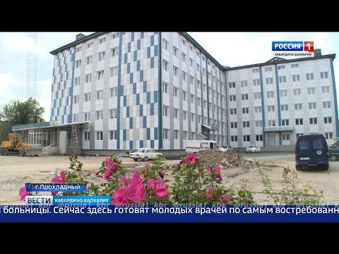 В Прохладном готовятся сдать в эксплуатацию новый корпус центральной больницы