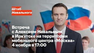 Иркутск: встреча с Алексеем Навальным 4 ноября в 17:00