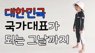 대한민국 국가대표 래쉬가드 코리아스윔슈트