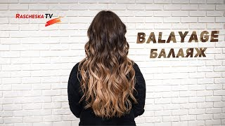 Balayage / Балаяж