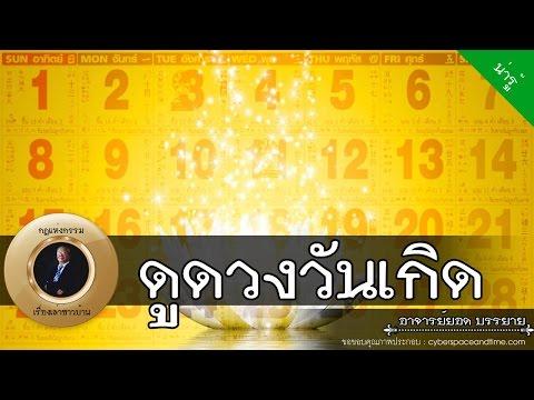 อาจารย์ยอด : ดูดวงวันเกิด [น่ารู้] สวัสดีปีใหม่ครับ