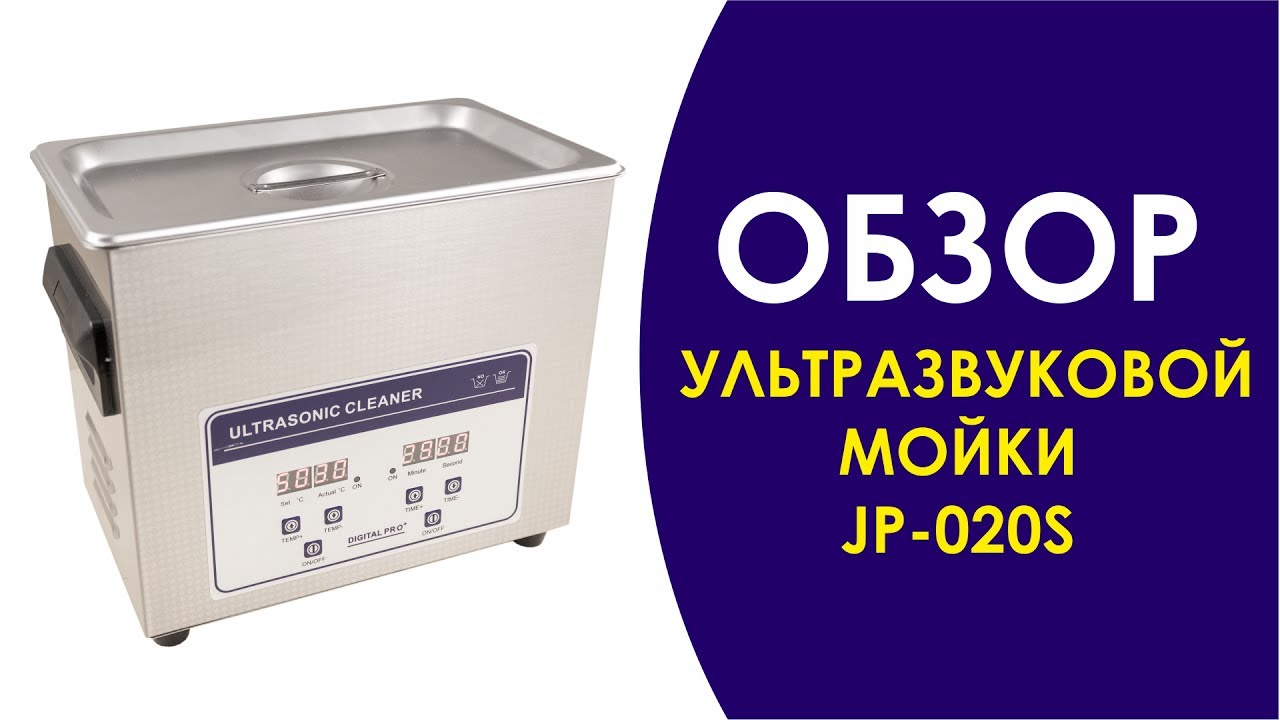 Ультразвуковая ванна Codyson CE 6200A / Ultrasonic bath of Codyson .