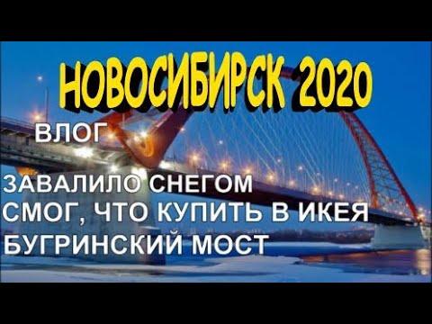 февраль 2020 Новосибирск Влог Завалило снегом, Смог, Икея, красавец мост Бугринский
