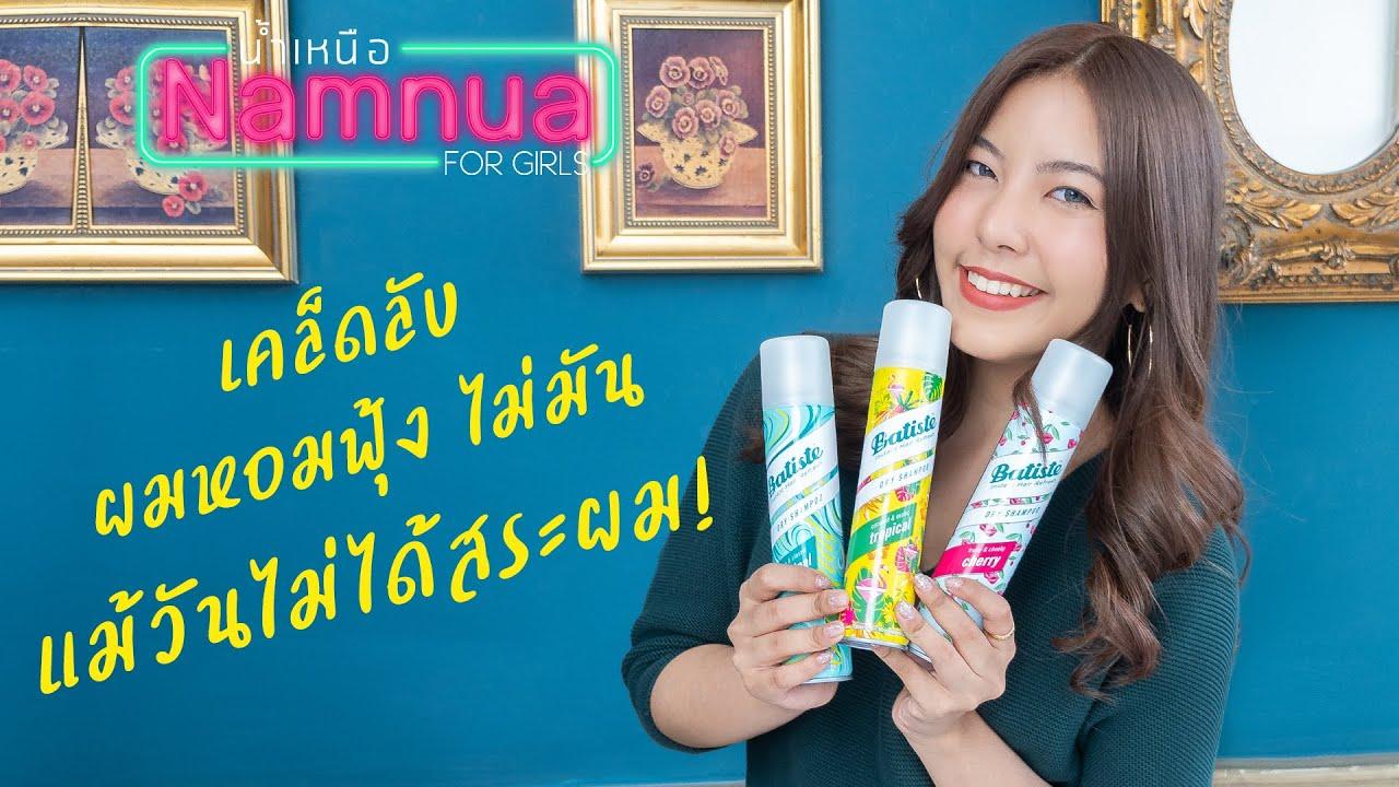 แนะนำ Batiste Dry Shampoo ตัวช่วยแก้ผมมันวันเร่งด่วน : Namnua