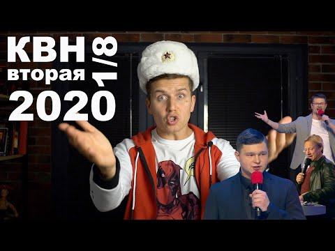 Косяковобзор КВН 2020 вторая 1/8
