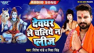 #रितेश_पांडे का यह गाना #देवघर में धूम मचा देगा | देवघर ले चलिये न Please