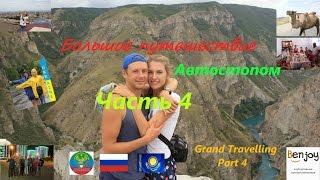 видео Курорты Каспийского моря в России и его достопримечательности