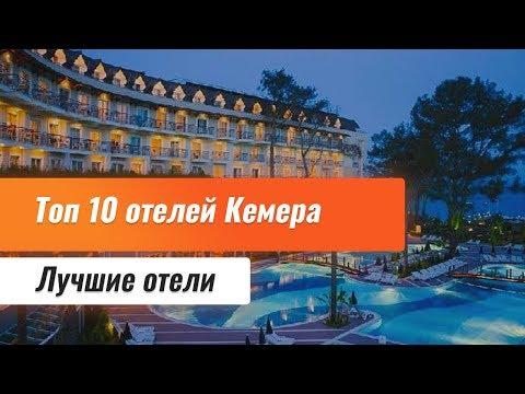 Топ 10 отелей Кемера. Лучшие отели Кемера. Отели Кемера 5 звезд.