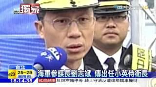 20160507中天新聞 誰是小英首任侍衛長? 海軍參謀長呼聲高