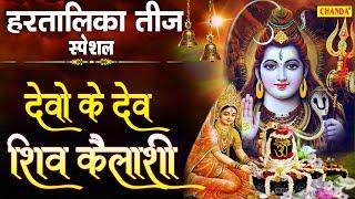 हरतालिका तीज स्पेशल - देवो के देव शिव कैलाशी   शिव भजन   Hartalika Teej Special Shiv Bhajan 2020