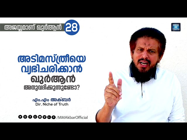 അടിമസ്ത്രീയെ വ്യഭിചരിക്കാൻ ഖുർആൻ അനുവദിക്കുന്നുണ്ടോ ? | Question-28 | അജയ്യമാണ് ഖുർആൻ | MM Akbar