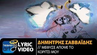Μίμης Πλέσσας Ft. Δημήτρης Σαββαΐδης - Μέθυσε Απόψε Το Κορίτσι Μου (Official Lyric Video HQ)