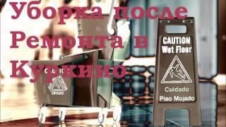 Уборка квартир, офисов, помещений, мытье окон, клининговые услуги в районе Куркино.(, 2015-06-19T10:57:13.000Z)