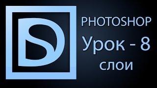 Photoshop для начинающих #8 (слои)