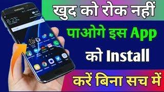 खुद को रोक नहीं पाओगे इस App को Install करें बिना ! New Useful Android App !! 2018+2019