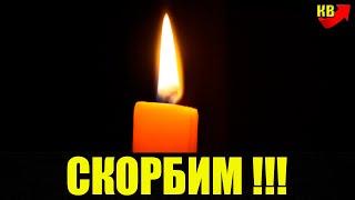 Ушел Тихо и Навсегда! Скончался Народный Артист России!