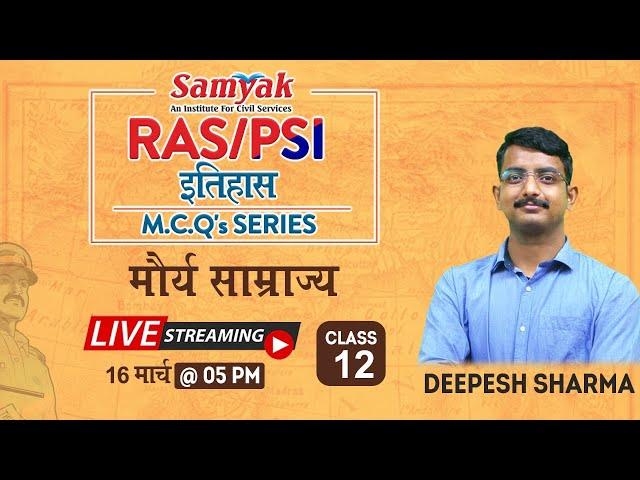 Samyak RAS/PSI Indian History MCQs Series #12 | RAS/PSI इतिहास MCQs Series | #LiveStreaming