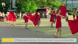 """XVII Международен фестивал """"Фолклор без граници"""" отново ще завладее Добрич с багри и ритми"""