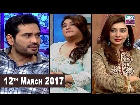 The Hina Dil Pazeer Show - Guest: Humayun Saeed & Ayesha Khan - 12th March 2017