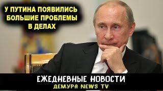 У Путина с делами все плохо