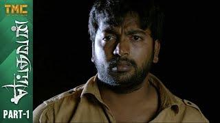 Yeidhavan Tamil Full Movie | Part 1 | Kalaiyarasan | Satna Titus | Sakthi Rajasekaran | TMC