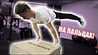 Самый ДИКИЙ Элемент ВОРКАУТА   RD 191