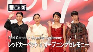 第30回東京国際映画祭 オープニングイベント レッドカーペット | 30th TIFF Opening Event Red Carpet thumbnail