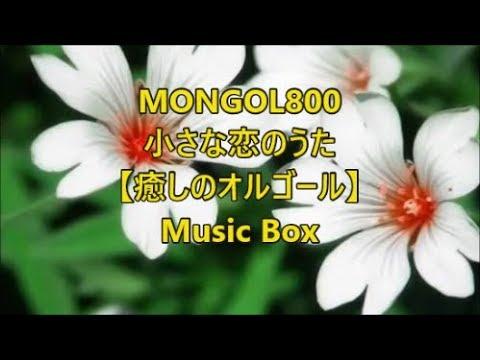 MONGOL800 小さな恋のうた 【オルゴール】 Music Box