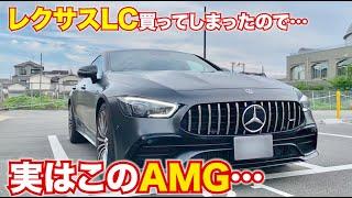 【レクサスLC買ってAMG乗ってるの?】というコメントが多数寄せられているのでお答えします。AMG GT LEXUSLC500