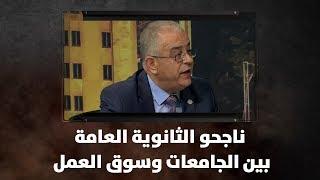 أ.د. محمد الشريدة وأ.د. تركي عبيدات - ناجحو الثانوية العامة.. بين الجامعات وسوق العمل