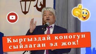 видео: Кмндр Абылов ЖАНЫ ТАМАШАСЫ менен