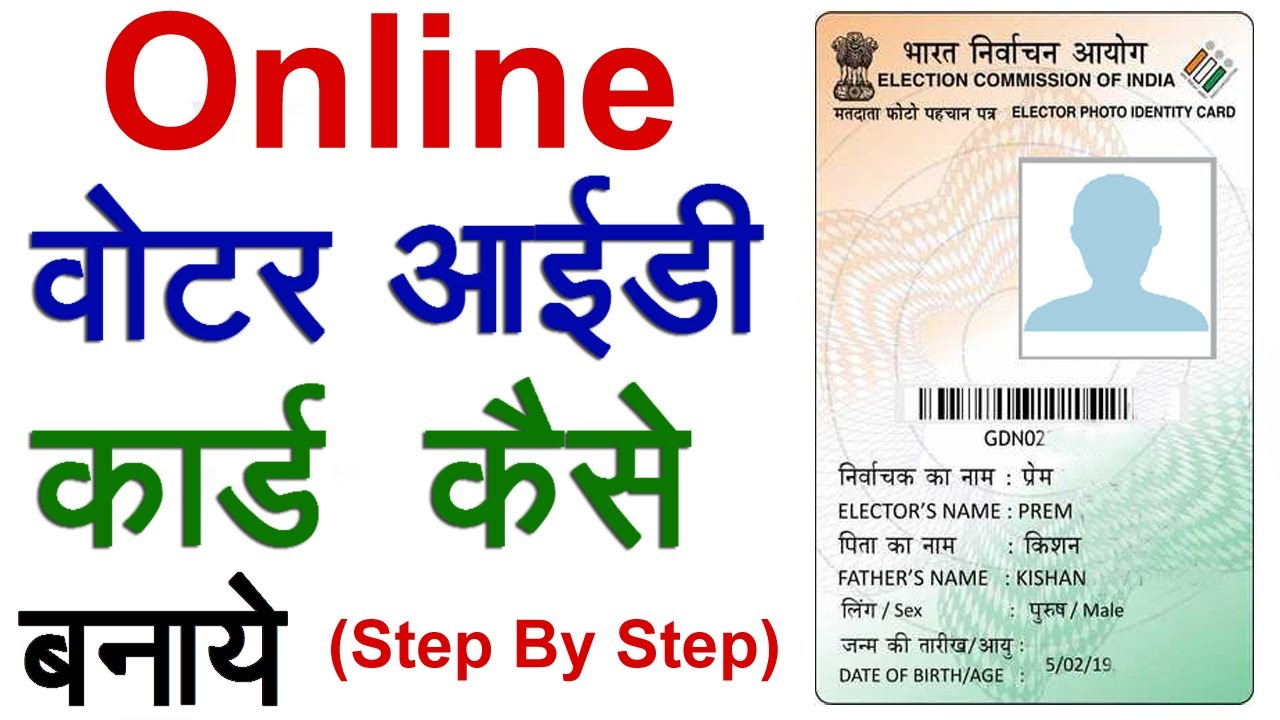 how to apply online voter id card in india step by step. Black Bedroom Furniture Sets. Home Design Ideas