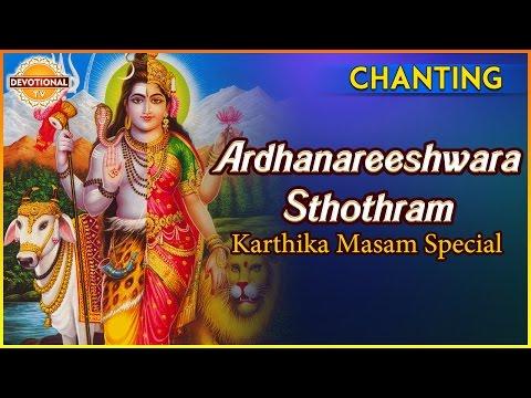 Ardhanareeswara Stotram || Lord Shiva Slokas || Sanskrit Slokas And Mantras || Devotional TV
