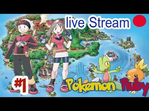 Pokemon Ruby Live Stream ทุกวัน 18.00น. วันที่ 1 เริ่มต้นออกเดินทาง