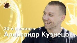 Александр Кузнецов о роли в «Содержанках», Луи Гарреле, «Кислоте» и сломанном носе