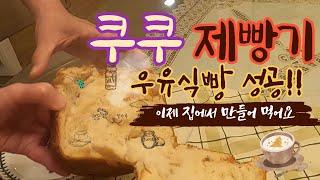쿠쿠제빵기 우유식빵 성공!!