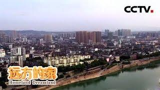 《远方的家》 20191018 长江行(51) 水色清明在宜都| CCTV中文国际