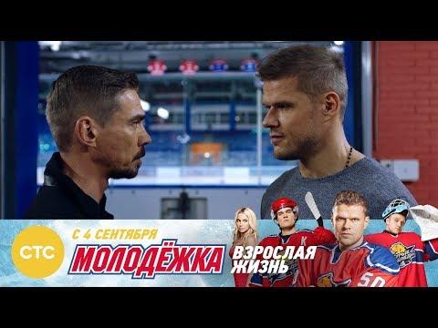 Драка Макеева и Жданова Молодежка Взрослая жизнь
