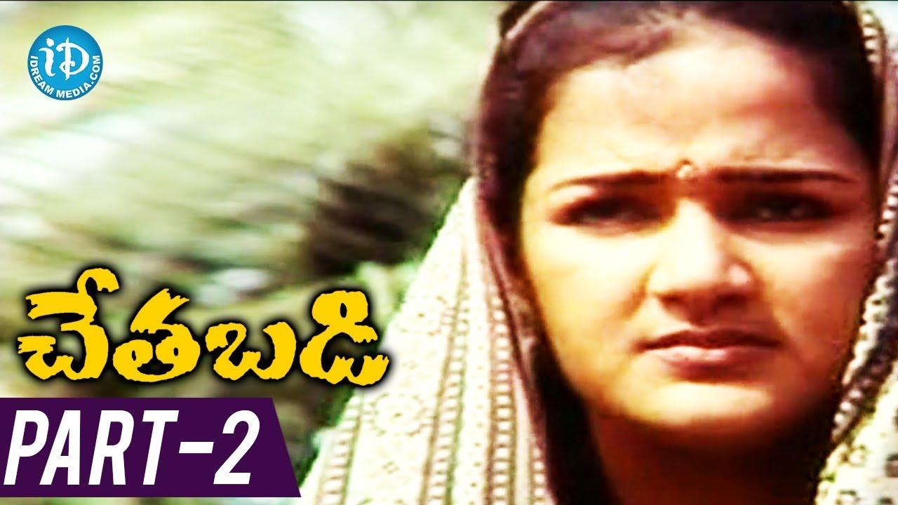 chethabadi telugu movie