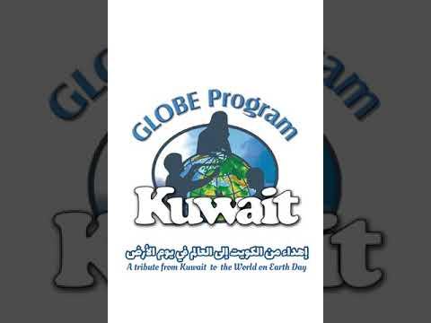 يوم الأرض مع غلوب الكويت .. The Earth day with Kuwait globe