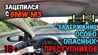 Зацепились с BMW M3. ЗАДЕРЖАНИЕ «ООП». ШАШКИ НА СПОРТБАЙКЕ.