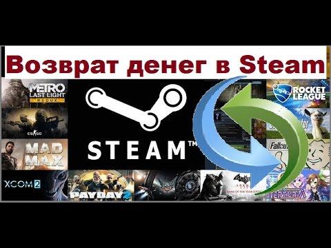 как вернуть деньги за игру в steam смотреть видео