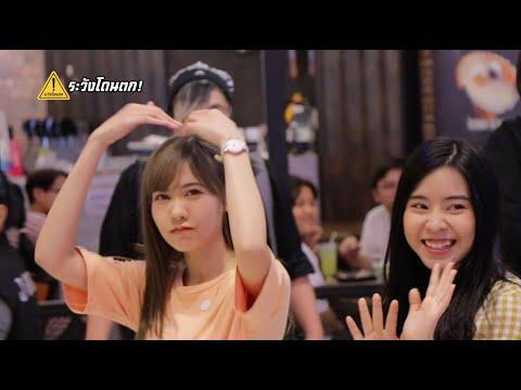 หัวใจพาไป รักใครก็จะไป  | BNK48 #ระวังโดนตก !