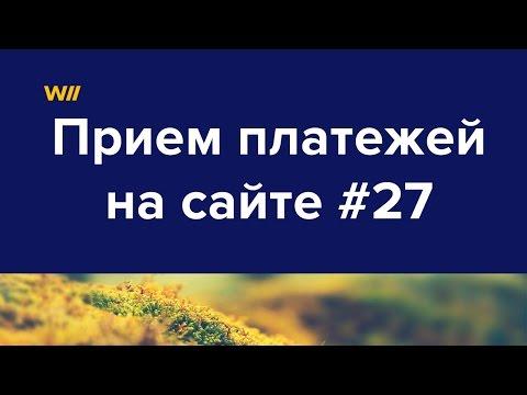 видео: Организация приема платежей на сайте #27