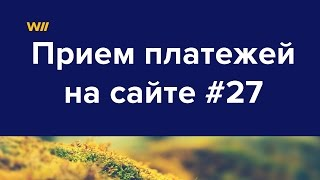 Организация приема платежей на сайте #27(Скачайте 3 бесплатных шаблона лендинга в Adobe Muse: http://goo.gl/OjngFP Смотрите бесплатный курс по веб-дизайну: http://goo.gl/..., 2016-07-27T07:00:00.000Z)