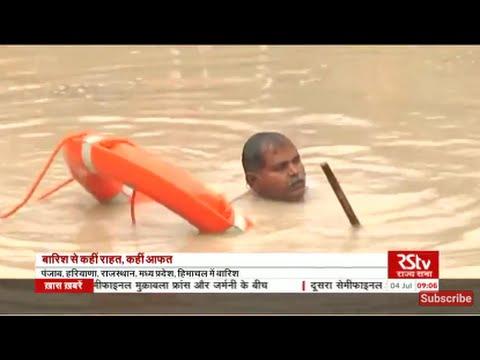 Hindi News Bulletin | हिंदी समाचार बुलेटिन – July 04, 2016 (9 am)