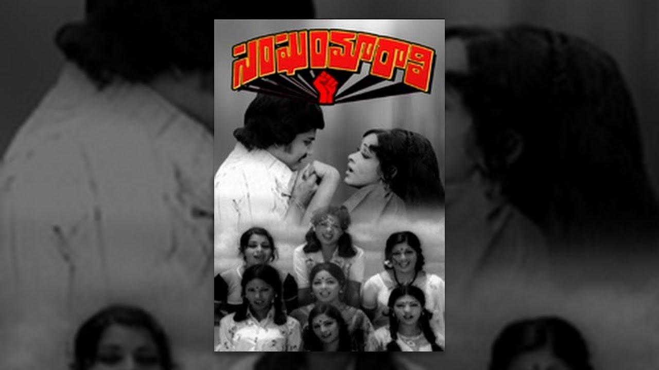 Sangam Maaraali Telugu Full Movie : Super Hit Telugu Movie