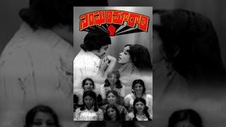 Sangam Maaraali Telugu Full Movie : Super Hit Telugu Movie thumbnail