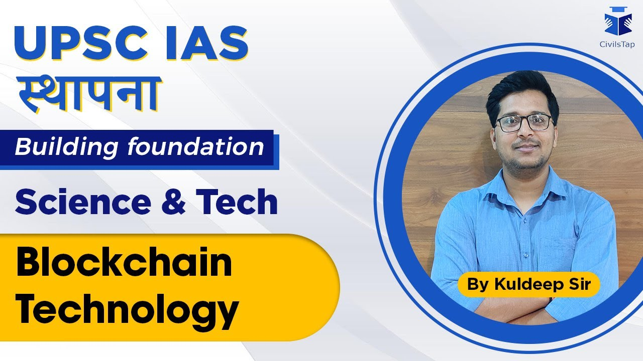 Blockchain Technology | IAS | UPSC Prelims | Science and Technology | Most Important Topics