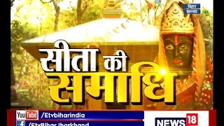 सीता की समाधि (सीतामढ़ी) - Sita Samahit Sthal - On 29th April 2017 - ETV Bihar Jharkhand